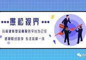 山东省私募股权投资基金业协会研讨会(济南)即将举行活动报名