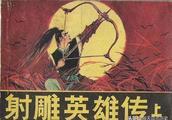 台湾当局当年为何奇葩原因要严禁《射雕英雄传》?