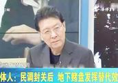 """地下赌盘比民调还准?台湾地下""""选举赌盘""""猖獗可操纵选情"""