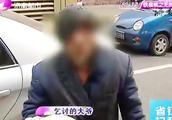 乞讨老人怒砸玻璃最新进展:女司机称遭老人骚扰,警方介入调查
