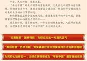 """为国家长治久安人民安居乐业不懈奋斗——政法机关推进""""平安中国""""建设述评"""