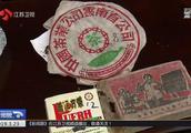 和真品差价1000倍!上海查获40吨假名牌普洱茶,涉案1.3亿