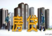 房贷60万贷款30年,选对贷款方式省12万利息!