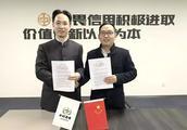 中科国医与中投银信签订了《中医药产业之战略合作协议书》!