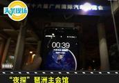 """""""夜探""""琶洲主会馆,揭秘广州车展不为人知的另一面"""