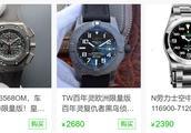 中国制造太厉害,两千来块的爱彼百年灵欧米茄和瑞士大牌真假难分