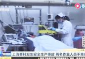 检修作业时突然缺氧窒息,上海赛科发生安全事故,两人不幸身亡