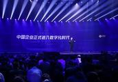 """""""数字化管理专家""""中国企业数字化转型,不可或缺的新职业"""