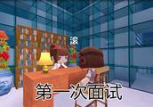 迷你世界:天天村长第一次面试知道答案,怎么还被人赶了出来