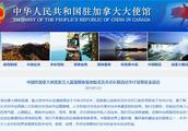 加拿大魁北克市市长取消访华计划?中国驻加使馆回应