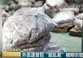 触目惊心!日销40万份的外卖速食包被曝光,生产过程令人作呕!