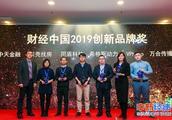 财经中国2019 V峰会揭三大创新榜单 华为、阿里巴巴等企业获奖