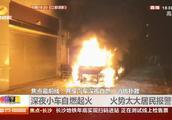 深夜共享汽车自燃起火,火势太大居民紧急报警!