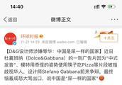 中国明星集体抵制DG,DG秀取消!