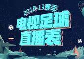 直播表:CCTV5直播双红会,德甲周中赶场一轮