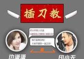 """""""插刀教""""雄霸热搜榜,杜淳洗白不成反牵连一众明星"""