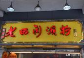 不到长城非好汉广州不吃到西关濑粉就不算来过广州