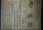 鲁班书:木匠的邪术秘法,历朝历代之禁书!