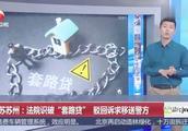 """江苏苏州:法院识破""""套路贷"""",驳回诉求移送警方"""