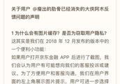 京东金融疑似收集用户隐私 官方回应:为了方便与客服沟通