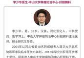 「肿瘤百科电台」李少华医生:得了肝癌,怎样吃才最健康