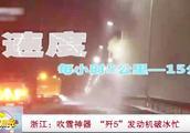 """浙江杭州现吹雪神器,""""歼5""""发动机高效破冰"""