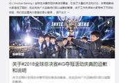 《英雄联盟》道歉说明:关于iG夺冠庆典活动