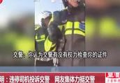 违停司机投诉交警,网友集体力挺交警