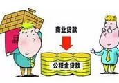 买房又迎利好!中山可申请商业转公积金贷款,能省一大笔钱!
