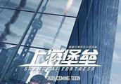 鹿晗主演的《上海堡垒》能成为他的代表作吗?