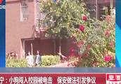 南宁:小狗闯入校园被电击,保安做法引发争议