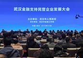 宝业湖北建工集团参加武汉金融支持民营企业发展大会并签约