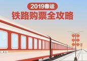 2019年春运车票预售时间表,抢票不愁,回家无忧!