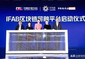 IFAB区块链贸融平台发布,打造连通境内外贸易空中走廊