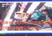 夫妇辱骂公交司机一路不解气,最后竟动手打人并脚踹防护门和车门