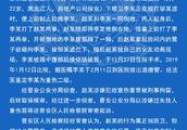 """福州检方回应""""见义勇为被拘""""案:不予起诉"""