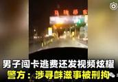 高速路闯卡撞杆,还发视频炫耀,嚣张司机被刑拘!
