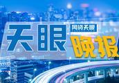 网贷天眼晚报:上海发布非法集资办案指南 金融科技是未来监管重点