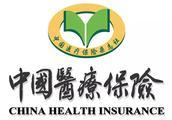 医疗保险个人账户功能转化|医改北京论坛(第16期)