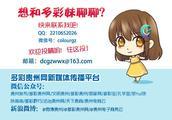 """黔东南通报4起涉黑涉恶和充当黑恶势力""""保护伞""""典型问题"""