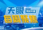 网贷天眼每周聚焦:中国互金协会更新会员名单 多地出重拳专项治理非法集资