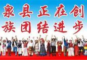 曝光台 温泉县人民法院第一批失信被执行人名单