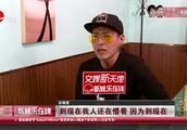 """独家专访""""令狐冲""""吕颂贤,金庸老先生辞世对""""令狐冲""""打击不小"""
