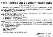 广州市住房和城乡建设委员会城市房屋拆迁延期公告