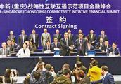 中新金融峰会成果丰硕 46家中新双方主体达成36项合作协议