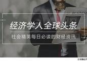 经济学人全球头条:波音CEO公开信,小红书回应裁员,vivo X27发布
