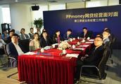 PPmoney三季报亮眼背后 强力风控促网贷平台高质量发展