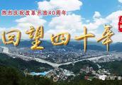 「回望四十年」之九:「1983年」省辖三明地级市成立