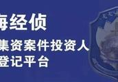 """赶紧去登记!上海开通""""非法集资案件投资人信息登记平台""""了!"""