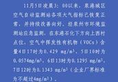 泉州泉港通报碳九泄漏处理情况:大气指标已恢复正常